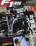 F1速報 2018年 10/4号 第15戦 シンガポールGP 【特別付録】鈴鹿NAVI 2018