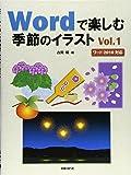 Wordで楽しむ季節のイラスト Vol.1 (Wordでお絵かきシリーズ)