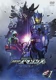 仮面ライダーアマゾンズ SEASON2 VOL.1 [DVD]