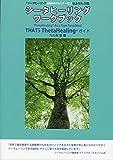 シータヒーリングワークブック THATS ThetaHeaingガイド