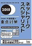 2018 ネットワークスペシャリスト「専門知識+午後問題」の重点対策 (専門分野シリーズ)