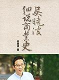 吴晓波细说商业史(套装共5册)