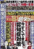 実話BUNKA超タブー vol.37【電子普及版】 [雑誌]