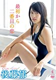 後藤郁 DVD 『 最初から二番目の恋 』