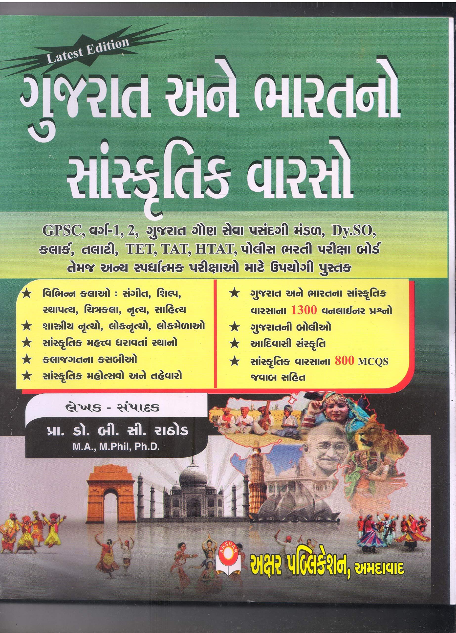 Gujarat No Itihas In Gujarati Pdf