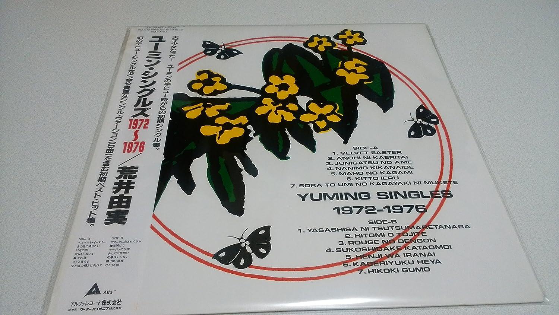 ユーミンシングルズ1972~1976 12inch analog/LP B01FAHA7PA