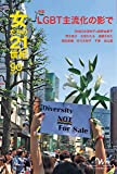 女たちの21世紀no.90: 特集: LGBT主流化の影で