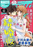 無敵恋愛S*girl Anette Vol.31 新婚ごっこ。
