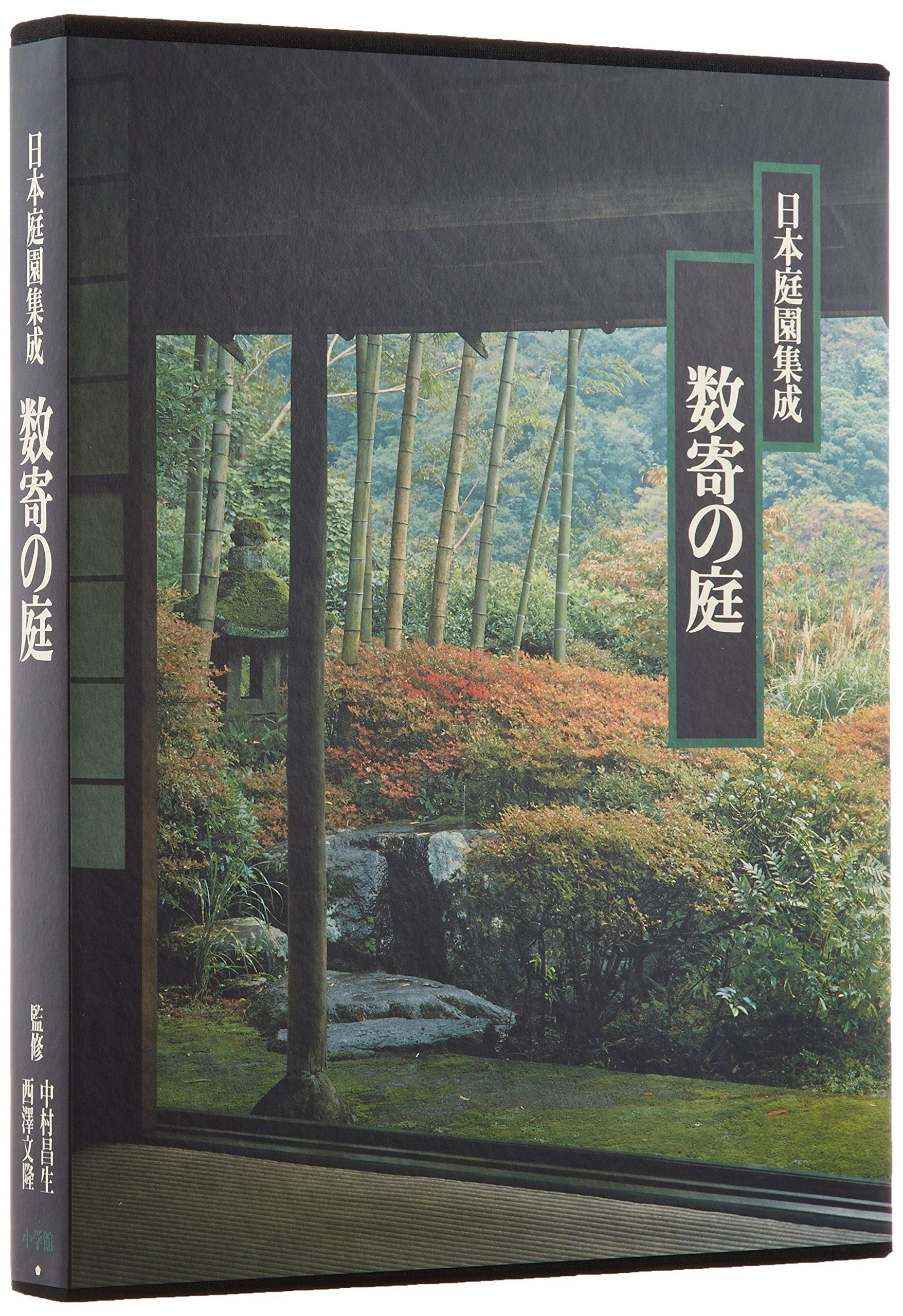 Garden, Volume 1 Suki Japanese garden aggregation (1985) ISBN: 4095610018 [Japanese Import]