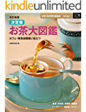改訂新版 決定版お茶大図鑑 主婦の友新実用BOOKS