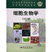 21世纪高等院校教材·国家理科基地教材:细胞生物学