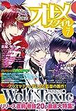 アプリスタイル3月号増刊 オトメスタイル Vol.7