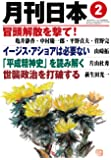 月刊日本2019年2月号