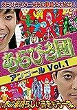 あらびき団アンコールVol.1 あの素晴らしい芸をもう一度[DVD]