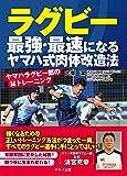 ラグビー 最強・最速になるヤマハ式肉体改造法 (ヤマハラグビー部の㊙トレーニング)