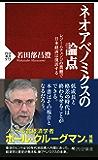 ネオアベノミクスの論点 レジームチェンジの貫徹で日本経済は復活する (PHP新書)