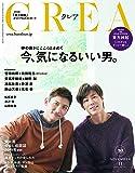 CREA 11月号 (今、気になるいい男。)