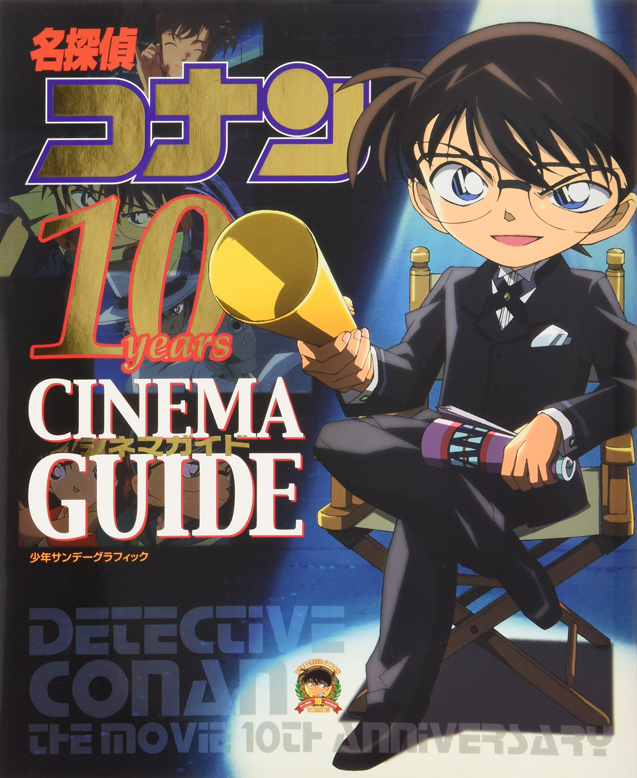 Detective Conan Movie Guide Art Book Japan Illustrations: GoÌ