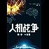 人机战争.第1季,AI觉醒(小说版《黑客帝国》《终结者》,刘慈欣《三体》后稀缺的科幻力作!)