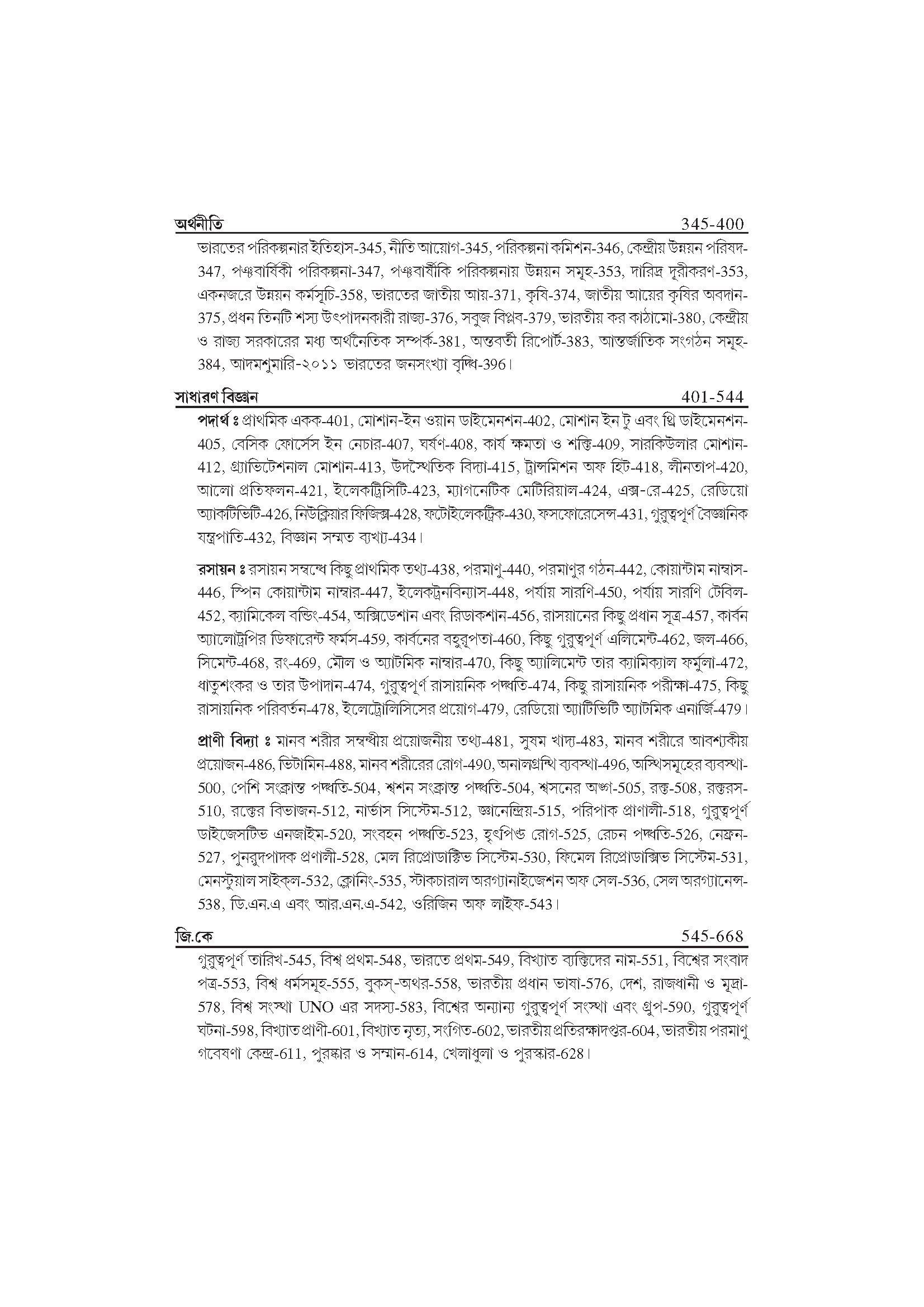 General Knowledge Book 2015 Pdf In Bengali