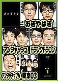 バカヂカラ Vol.1 [DVD]