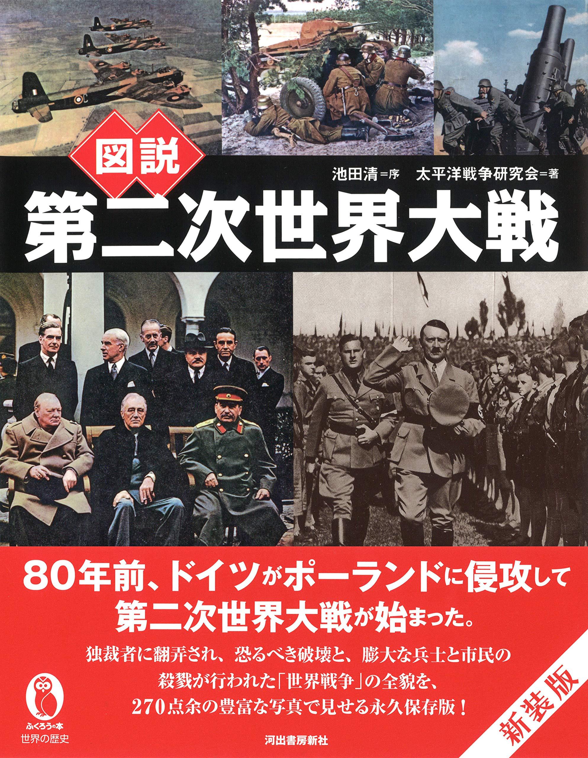 第 二 次 世界 大戦 死者 数