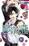 高嶺と花 5 (花とゆめコミックス)
