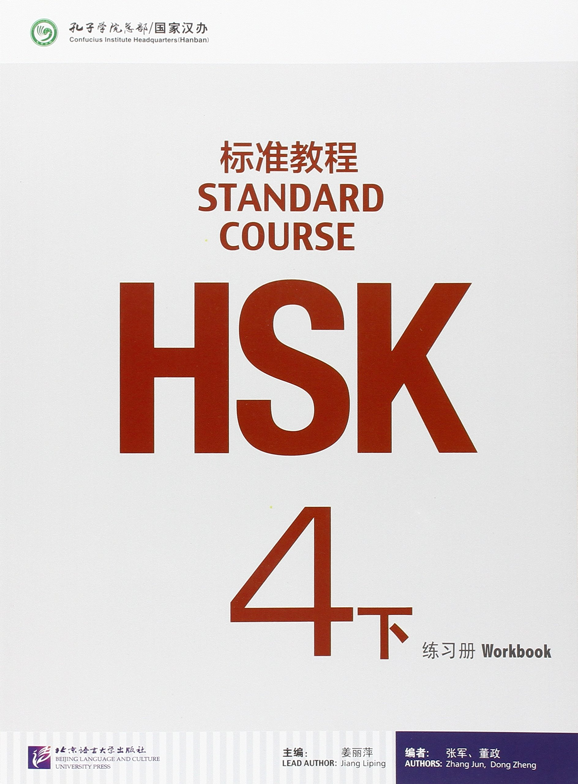 hsk-standard-course-4b-workbook-english-and-chinese-edition