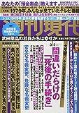 週刊現代 2019年 3/2 号 [雑誌]