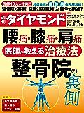 週刊ダイヤモンド 2019年11/16号 [雑誌]
