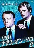 [DVD]0011ナポレオン・ソロ2 [DVD]