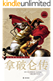 拿破仑传(全译插图本) (传记译林)