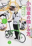 和田サイクルおすすめ 小径車の愉しみ方 (ラピュータブックス)