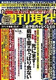 週刊現代 2019年11月16日号 [雑誌]
