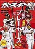 週刊ベースボール 2017年 8/21・8/28合併号 [雑誌]