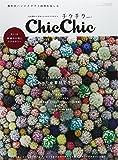 Chic Chic vol.7 ニット、フェルト、ツイード…あったか素材で冬じたく (チクチク)