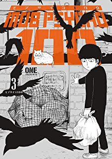 Mob Psycho 100 Volume 1: Amazon co uk: One: 9781506709871: Books