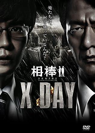 Amazon | 相棒シリーズ X DAY [D...