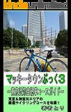 マッキータウンぶっく3~東京近郊自転車コースガイド~