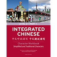 Integrated Chinese Level 2: Character Workbook Simplifield and Traditional Characters