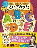 きいて! うたって! おぼえよう! えいごのうた「DVD+CD」2枚つき (頭のいい子を育てる)