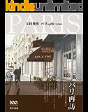 玉村豊男 パリ 1968-2010