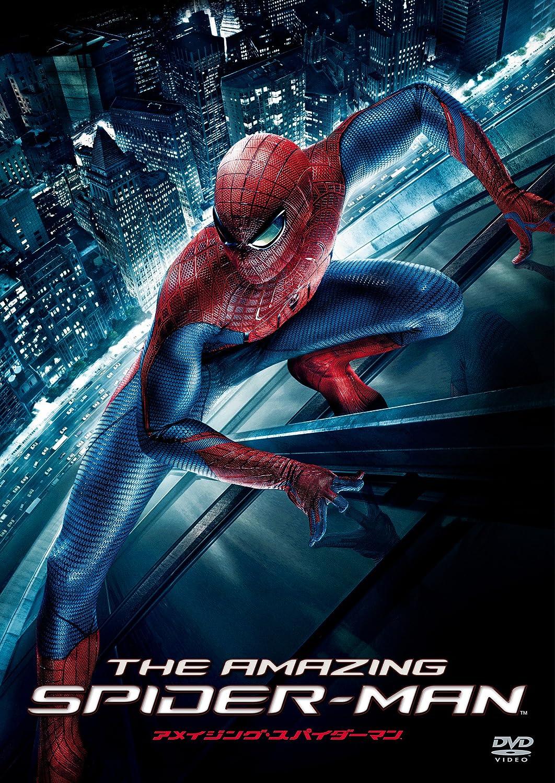 アメイジング・スパイダーマン(2012年)