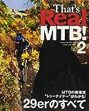 THAT'S REAL MTB! 2 (エイムック 2469)