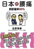 日本の腰痛 誤診確率80%
