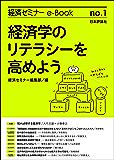 経済学のリテラシーを高めよう 経済セミナーe-Book