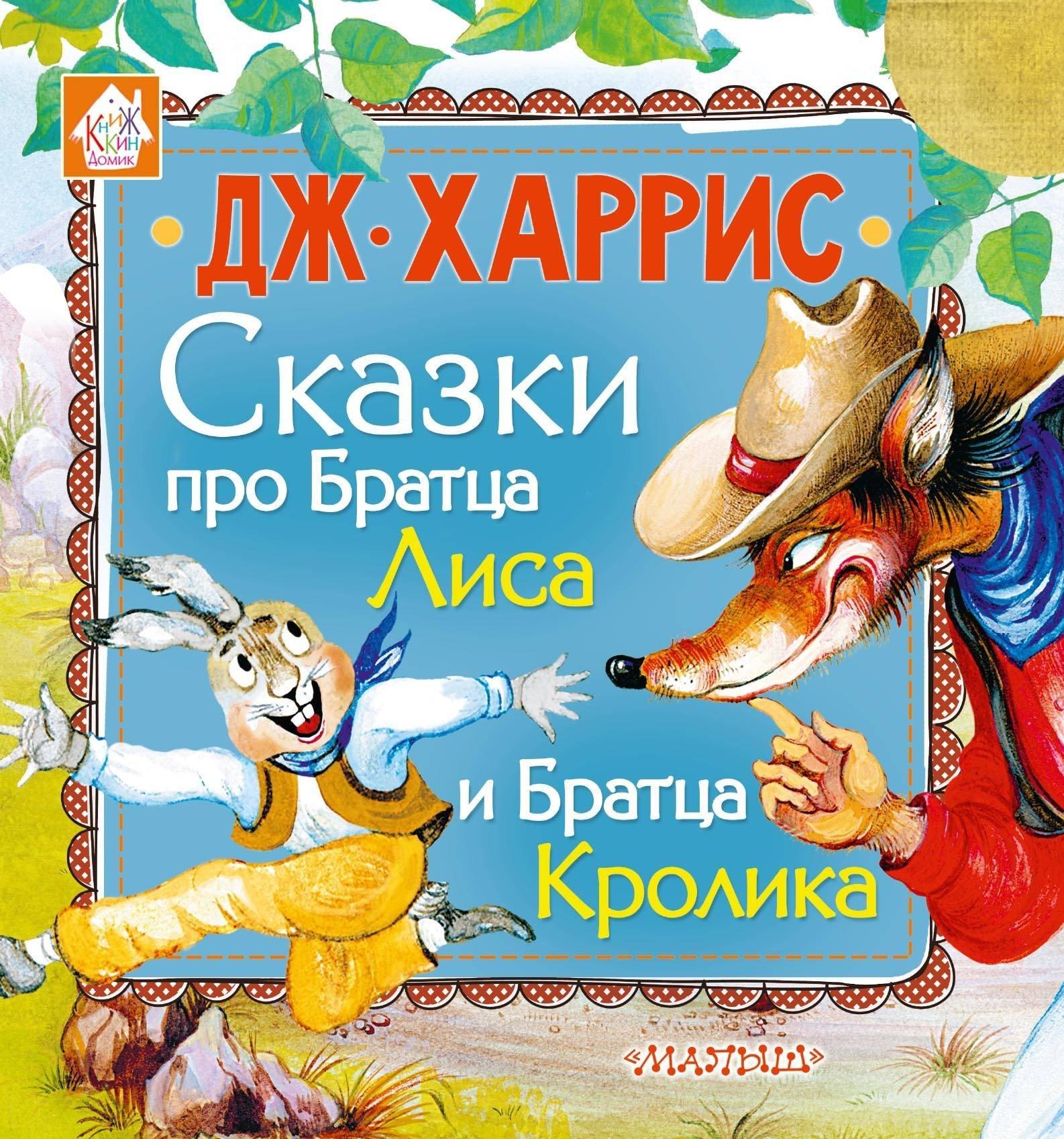 Download Skazki pro Brattsa Lisa i Brattsa Krolika pdf