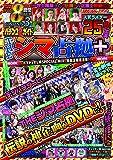 パチンコ必勝ガイド THEシマ占拠+ ~ガイド&オリ術 SPECIAL MIX! 伝説企画復活祭!!~ (<DVD>)