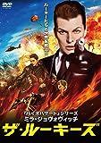 ザ・ルーキーズ [DVD]