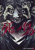 死ノ鳥 1 (ジャンプコミックス)